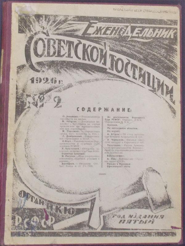 Антиквариат. Еженедельник Советской Юстиции.  Наркомюст юстиция