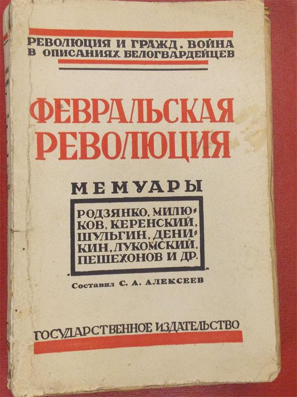 Антиквариат. Февральская Революция и гражданская война. воспоминания