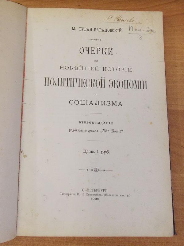 Антиквариат. Туган-Барановский, М. политическая экономия и социализм.  марксизм