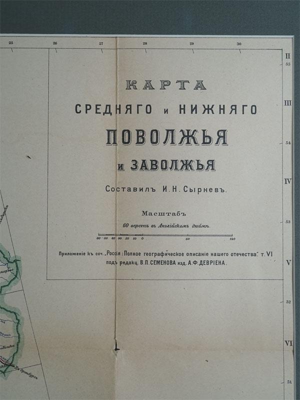 Карта Нижнего иСреднего Поволжья иЗаволжья, 55×47см (в окне), начало XXвека