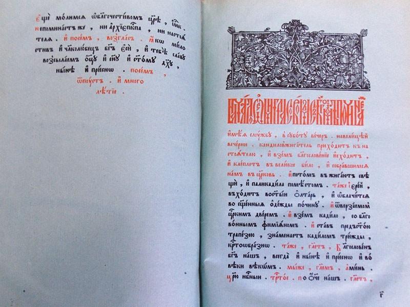 Служебник. Московская Старообрядческая Книгопечатня влето 7423(1915). — 323стр. <i>Цельнокожаный переплет сзастежками. Большой формат. Редкость.</i>