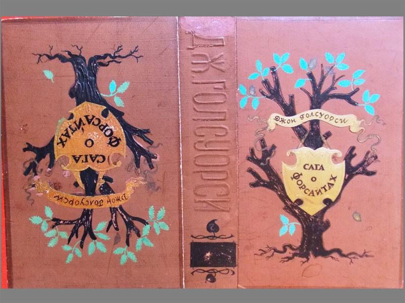 Антиквариат. Коган, Е.И. Макет обложки к роману Д.Голсуорси. «Сага о Форсайтах»