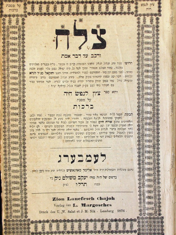 Ландау И. бен Иегуда. Памятник живой душе, «Цийюн ле-нефеш хая» / Zion Lanefesch Chajoh by Ezekiel ben Judah Landau. — Lemberg: Verlag des L. Margosches, 1876.  Druck des U. W. Salet et J. M. Nik, 1876. <i>Полукожа того времени. Редкость.</i><p> Ландау Иехезкель бен Иехуда (1713-1793), он же Нода б-Ихуда — «Известный вИудее» (по названию своего главного сочинения), — видный талмудист идуховный руководитель еврейских общин Богемии. Ландау запретил пользоваться Библией нанемецком языке впереводе М. Мендельсона, «дабы не стала наша Тора прислужницей ираспространительницей среди населения чужой речи».</p>