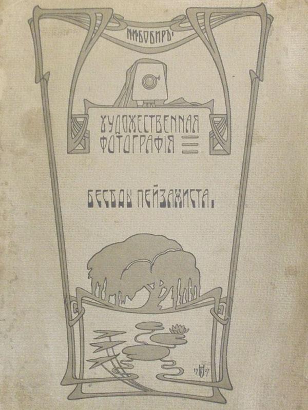 Бобир, Н. Художественная фотография. Беседы пейзажиста. — Киев: Втип. Голике иВильборг, 1907. — 56, [6] стр.; 10л. ил. 25×18,5см. <i></noscript>В художественной издательской обложке автора.</i>