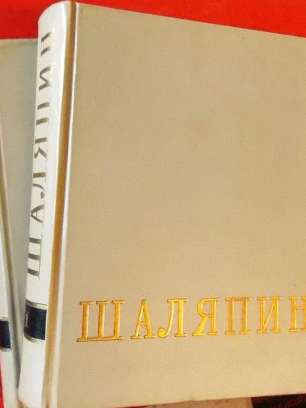 Шаляпин. Федор Иванович Шаляпин в2томах. — Москва: Искусство, 1960. — 768+ 632стр., силл. Оформление художника Г.А.Кудрявцева. <i>Твердый переплет. Увеличенный формат.</i> <p>Т.1Литературное наследство. Письма. Воспоминания И.Шаляпиной оботце. Т.2Статьи, высказывания, воспоминания оФ.И.Шаляпине. </p>