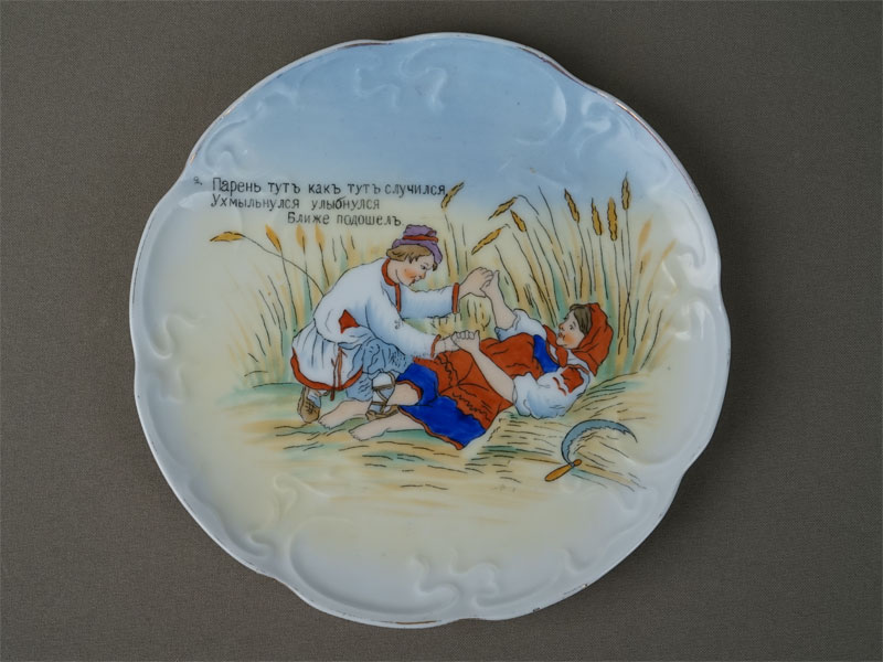 Тарелка с пословицей «Парень тут как тут случился…», фарфор, деколь, диаметр— 17,3см, безмарки