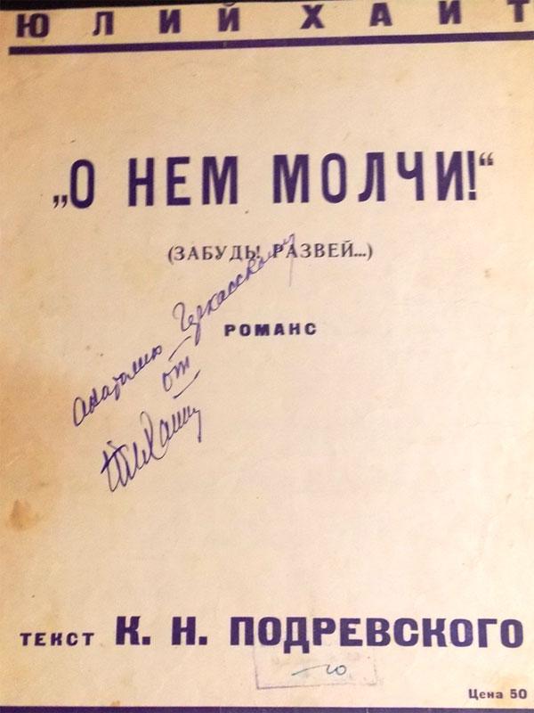 Антиквариат. Хайт, Ю.А. автограф Авиамарш авиация композитор музыка
