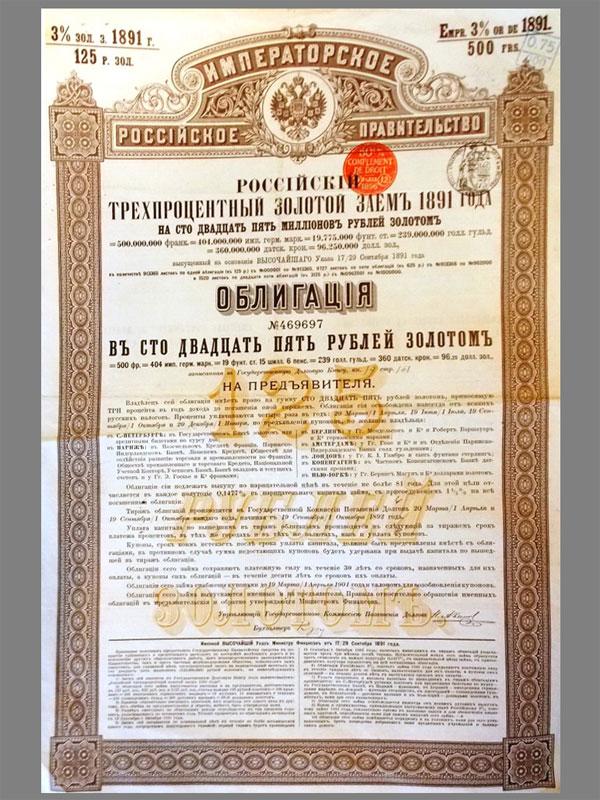 Антиквариат. Облигация. Российский трехпроцентный золотой заем
