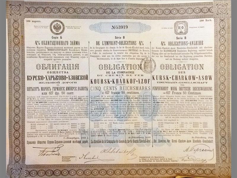 Антиквариат. Курско-Харьковско-Азовская железная дорога Облигация