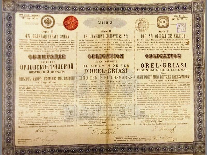 Антиквариат. Облигация Орловско-Грязская железная дорога. Заем
