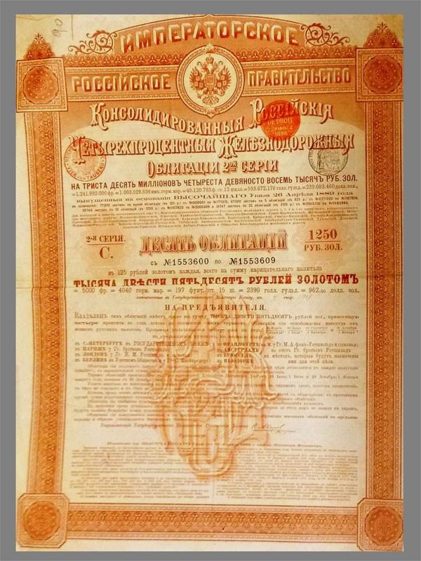 Антиквариат. Российский Железнодорожный Заем. Облигация железная дорога