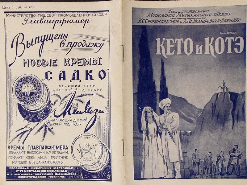 Антиквариат. Програма. Кето и Котэ. опера театр Грузия