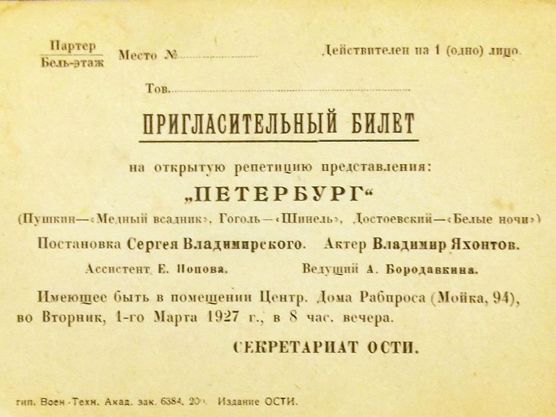 Антиквариат. Пригласительный билет Петербург театр
