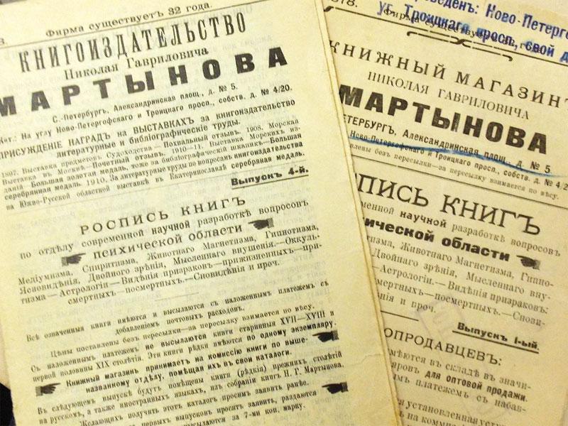 Антиквариат. Книгоиздательство Мартынова. Реклама буклет