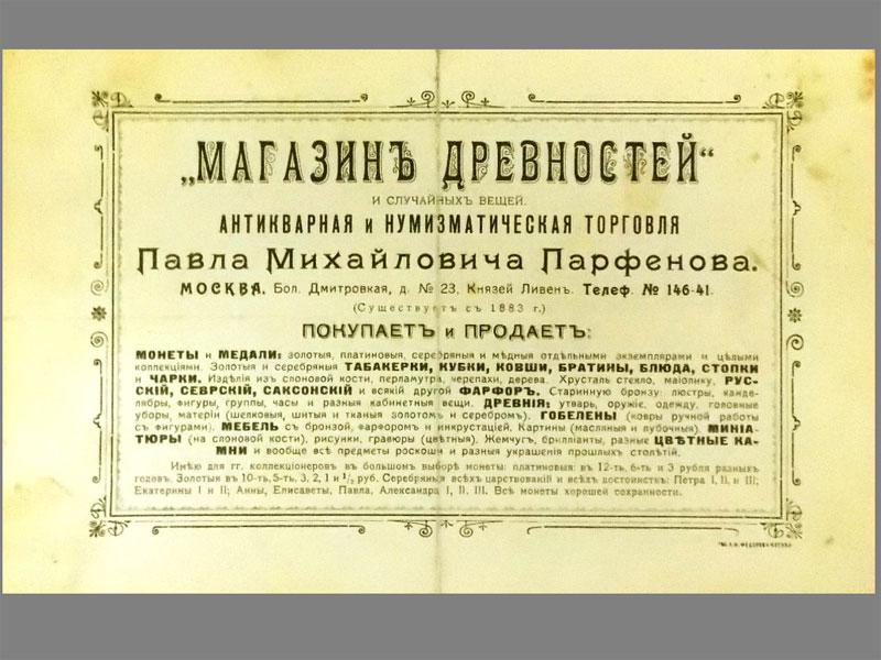 Антиквариат. Реклама и счет Магазин Древностей Парфенов