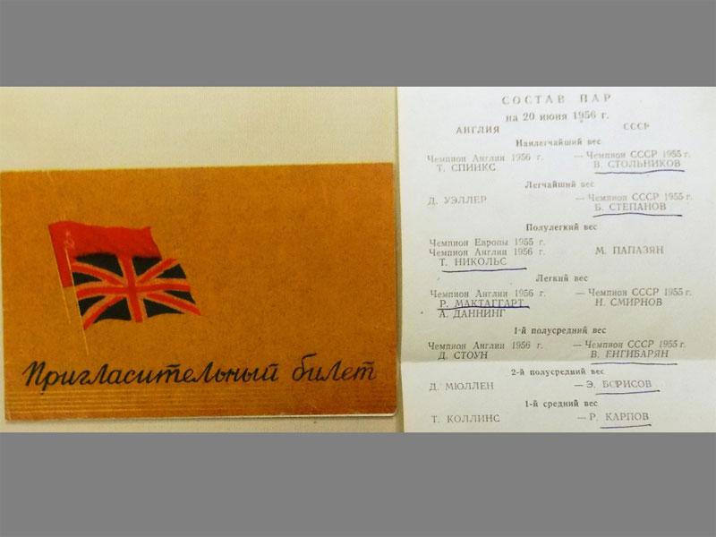 Бокс. Международные соревнования побоксу между командами Англии иСоветского Союза 20и23июня 1956года. Пригласительный билет (cудейский) + Состав пар. <i></noscript>Редкость.</i>