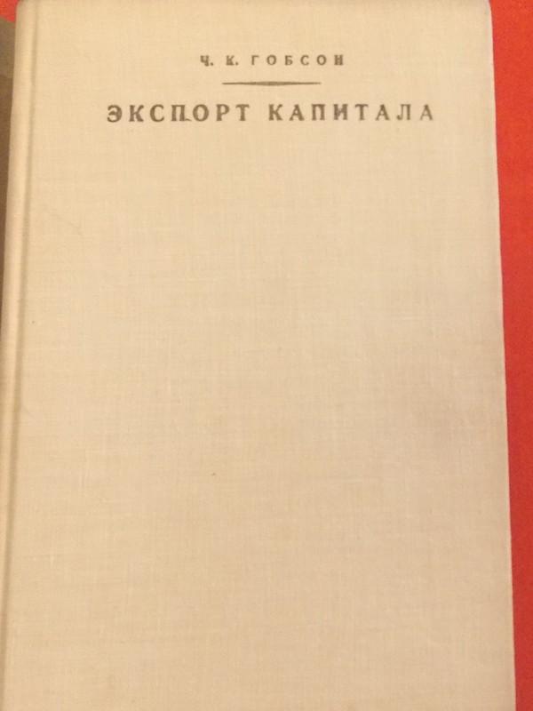 Гобсон Ч.К. Экспорт капитала. [Инвестиции. Движение капитала] Hobson, C. K., The export of capital (1914). Перевод сангл. И. Румера. — Москва: Изд. Ком. Академии, 1928. — 260стр. <i></noscript>В издательском коленкоре исуперобложке. Редкое репрессированное издание</i><p> Hobson Charles Kenneth (1887— 1962), английский экономист. Важную часть книги, по-священную той же теме, но попослевоенному времени, составляет работа М. Спектатора (Мирон Исаакович Нахимсон (1880-1938) — русского экономиста. Был арестован ирасстрелян. Переводчик Румер, Исидор Борисович (1884-1935), филолог, философ, переводчик. В1935году арестован органами НКВД. </p>