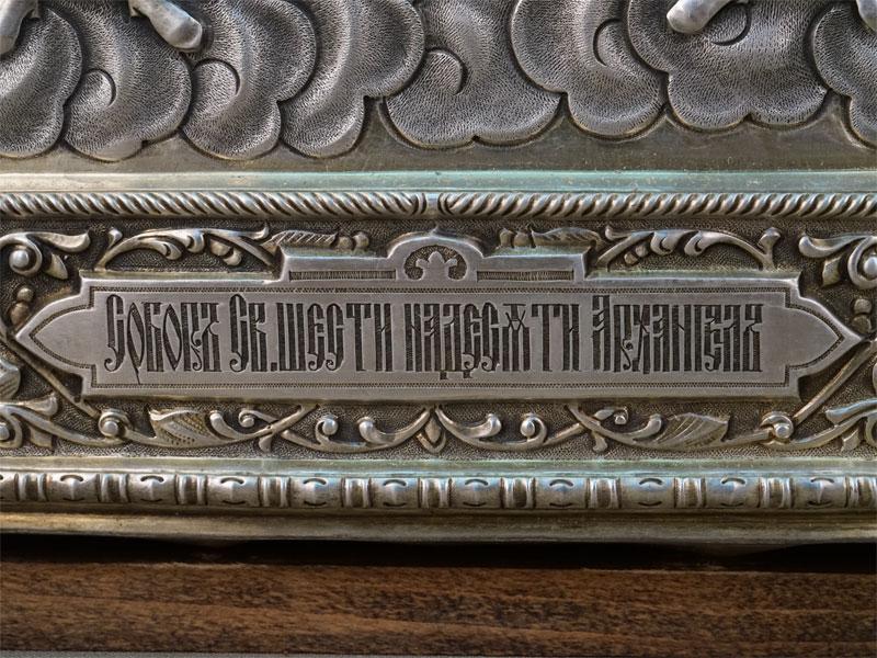 Икона вкиоте «Собор Святого Архангела Михаила спредстоящими», дерево, левкас, темпера, оклад— серебро 84пробы, XIXвек, 31×26см