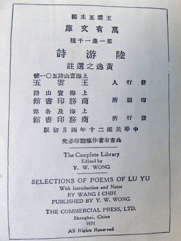 Лу Ю. Избранные стихи ипоэмы. Накитайском языке. Pub-lished by Y.W. Wong. — Shanghai, China, 1931. — 250с. <i> Редкость.</i><p>  Лу Ю (1125-1210)  — великий китайский поэт, один изсамых замечательных поэтов эпохи Сун. Вмногочисленных патриотических стихах Лу Ю звучит боль за судьбу страны, яростное обличение виновников военных неудач. </p>