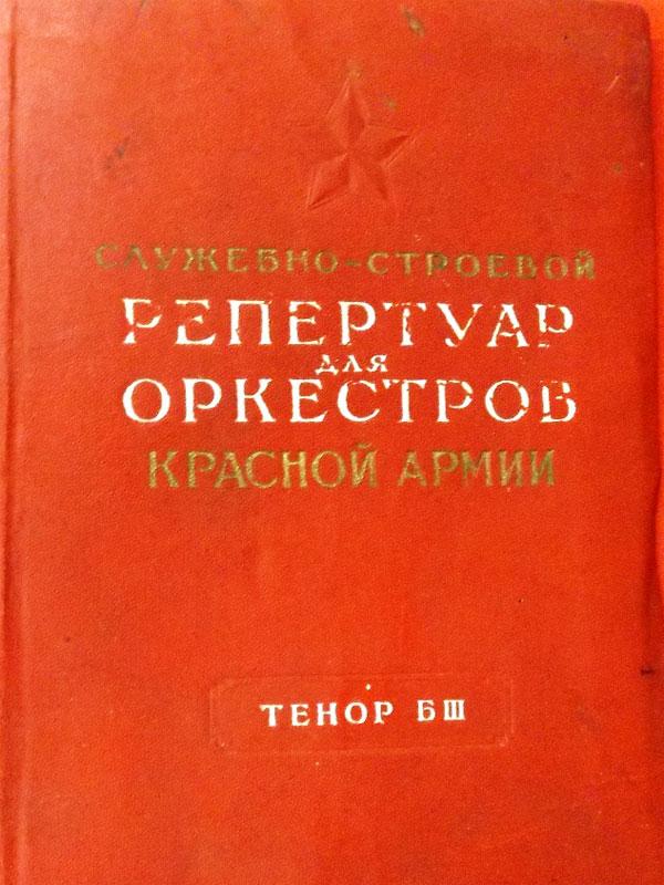 Антиквариат. Служебно-строевой Репертуар. оркестр Красная Армия