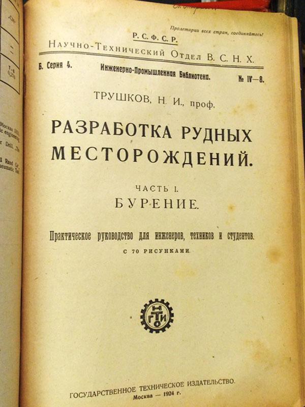 Антиквариат. Трушков,Н.И. Разработка рудных месторождений. горное дело рудник