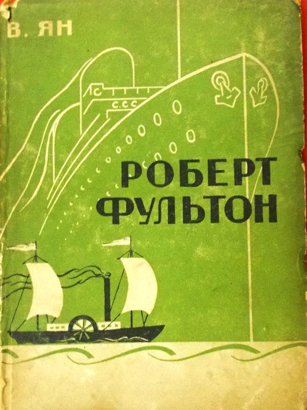 Антиквариат. Ян В. Роберт Фультон