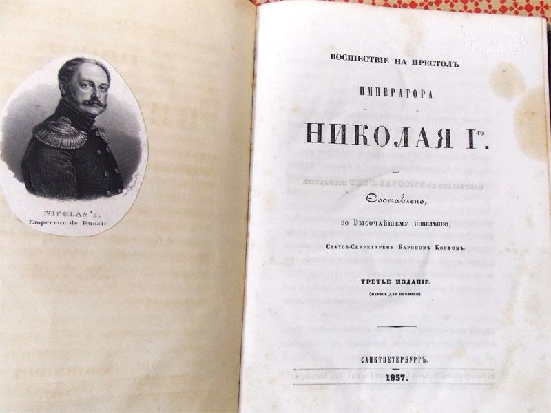 Антиквариат. Корф, М.А. Восшествие на престол. император Николай I