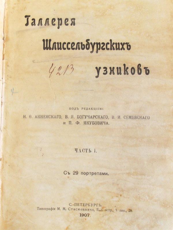 Антиквариат. Галерея шлиссельбургских узников