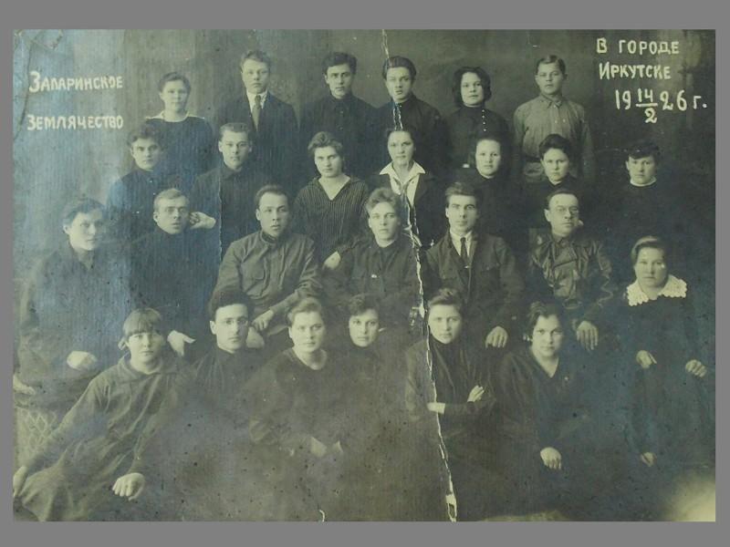 Заларинское землячество. Город Иркутск, 1926 год. Групповое фото. 16 × 22 см.
