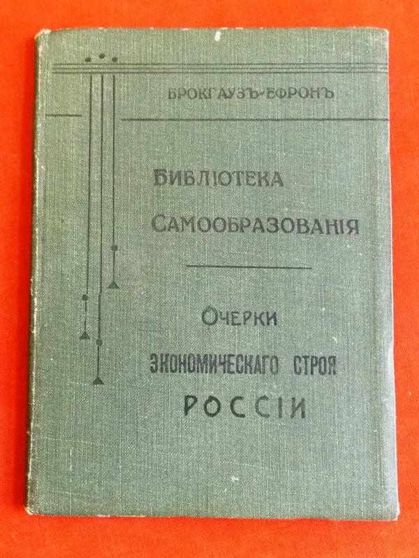 [Воронцов В.П.] Очерки экономического строя в России.