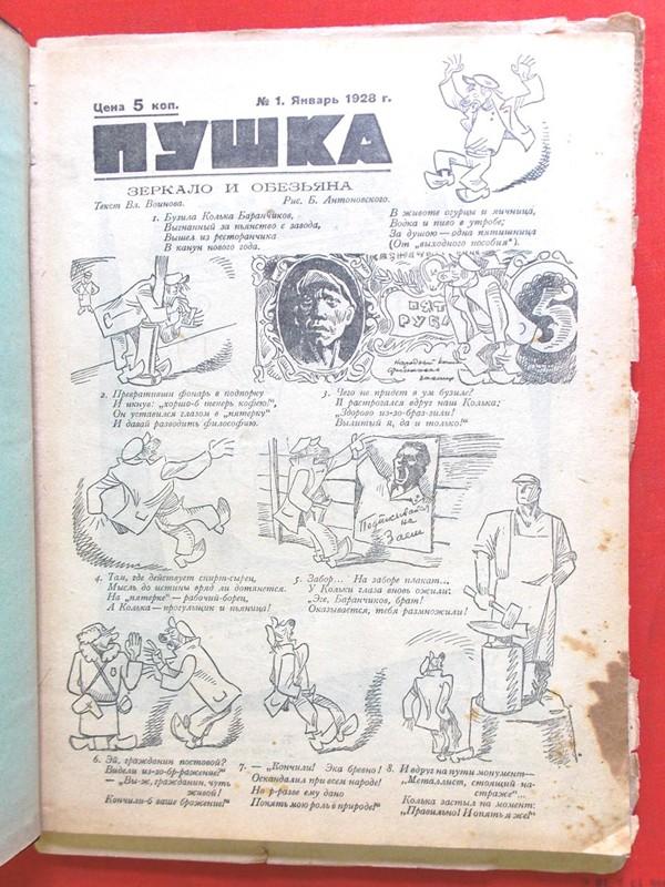 Пушка. Сатирический журнал за 1928 год