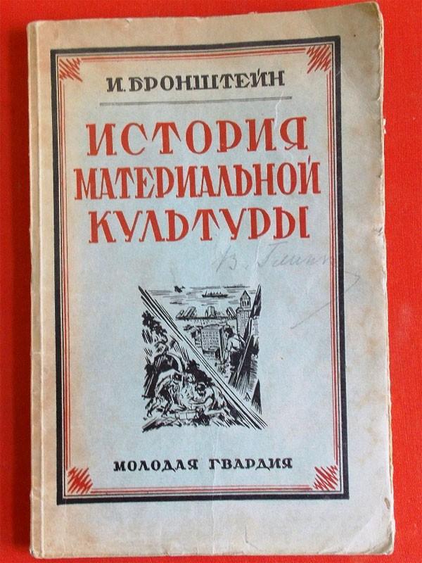Бронштейн И. История материальной культуры.