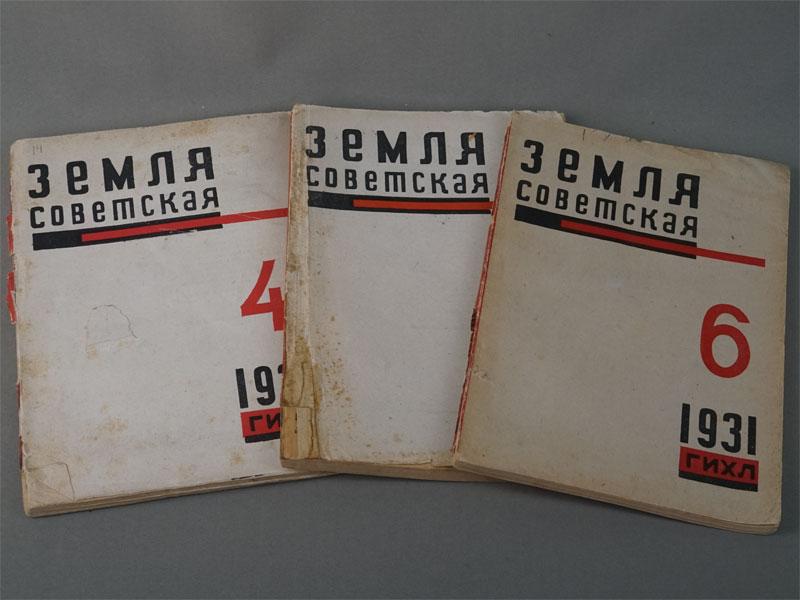 Земля Советская. Литературно-художественный ежемесячный журнал