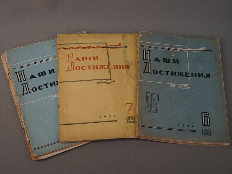 Наши достижения. № 3; 6; 7 за 1936 год. Ежемесячный журнал художественного очерка под редакцией М. Горького
