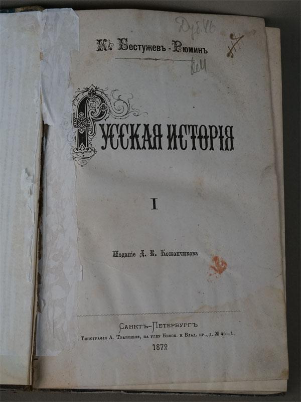 Бестужев-Рюмин К. Русская История. В 2-х томах