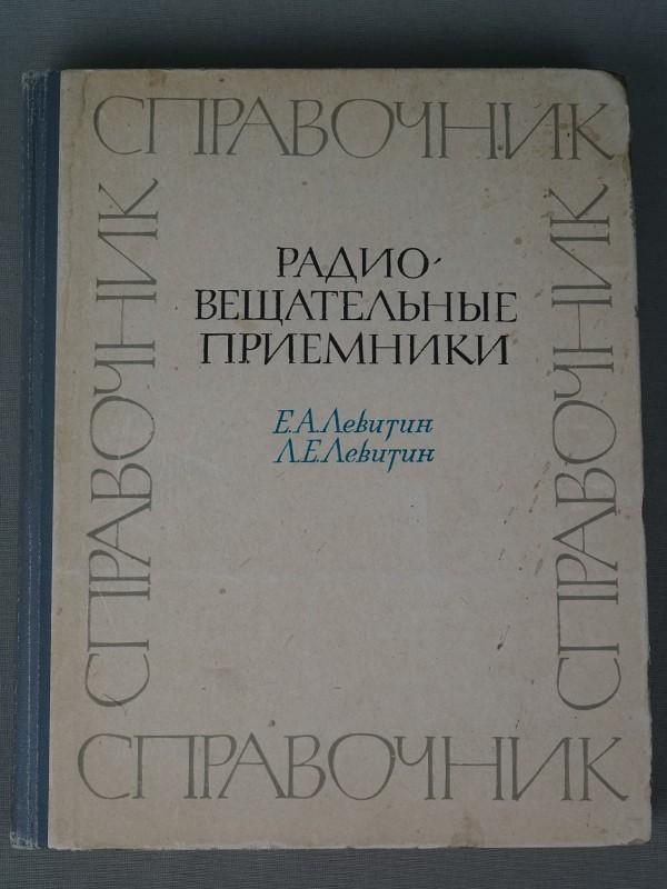 Левитин Е. А., Левитин Л. Е. Радиовещательные приемники. Справочник.
