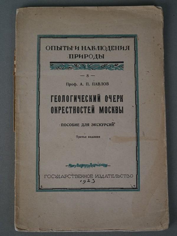 Павлов А. П. Геологический очерк окрестностей Москвы