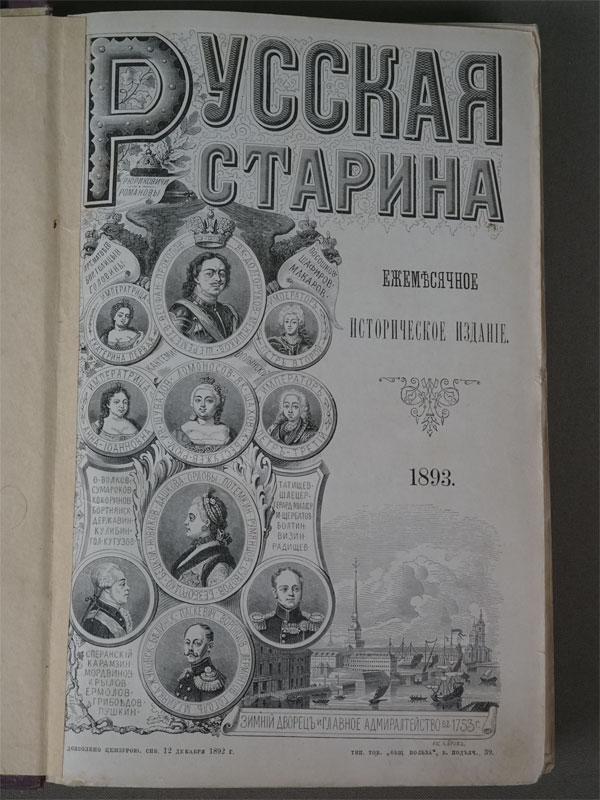 Русская старина. Ежемесячное историческое издание.