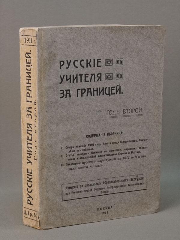 Русские учителя за границей. Год второй. [Впечатления экскурсантов]