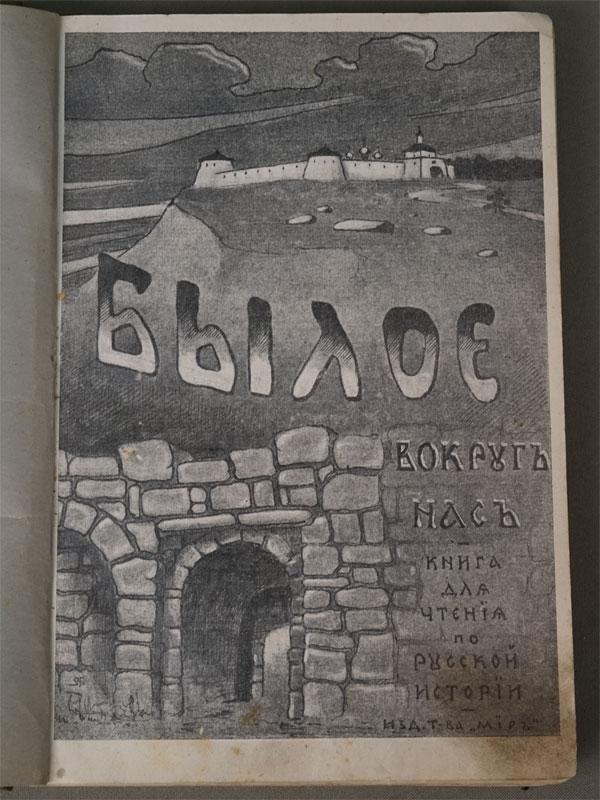 Былое вокруг нас. Книга для чтения по русской истории.