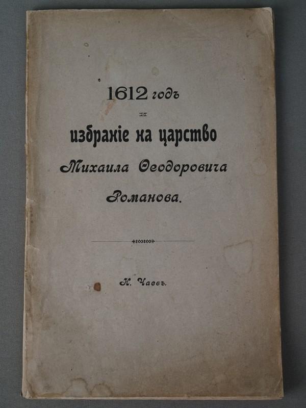 Чаев Н.А. 1612 год или Избрание на царство царя Михаила Федоровича Романова.