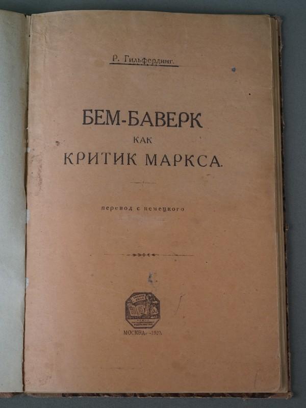 Гильфердинг, Рудольф. Бем-Баверк как критик Маркса.