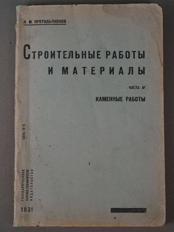 Протодьяконов, А. М. Каменные работы. Строительные работы и материалы.