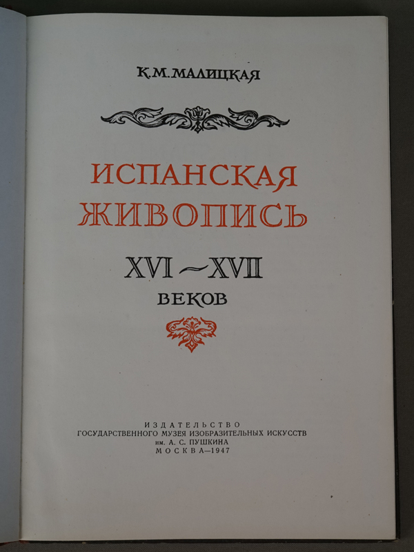 Малицкая, Ксения. Испанская живопись XVI-XVII веков: монография.