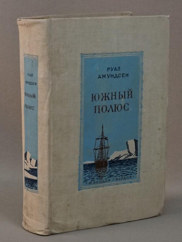 Амундсен Руал. Южный полюс. Перевод с норвежского М. П. Дьяконовой.