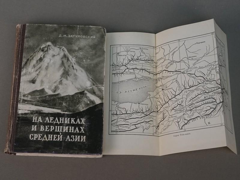 Затуловский Д.М. На ледниках и вершинах Средней Азии.