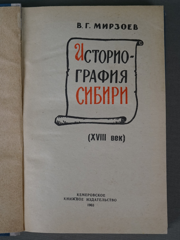 Мирзоев, В. Г. (автограф) Историография Сибири. XVIII век.
