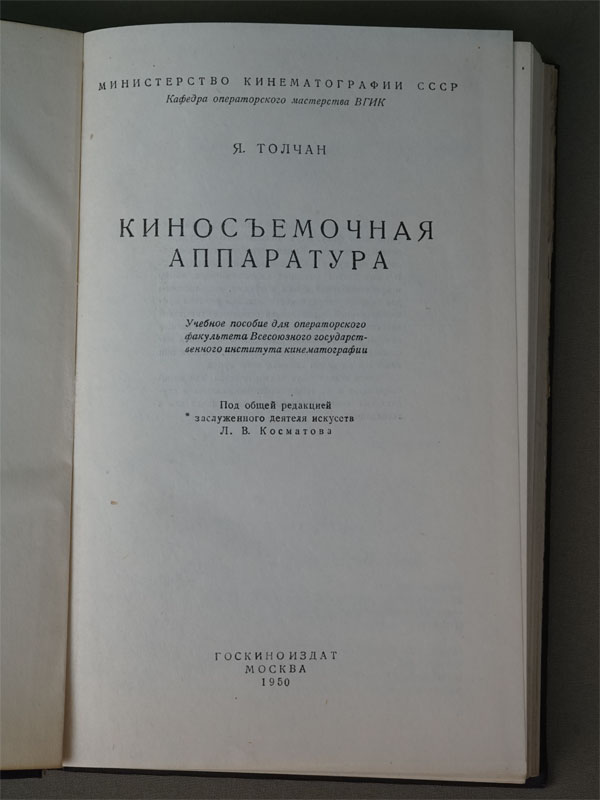 Толчан Я. Киносъемочная аппаратура. Учебное пособие.