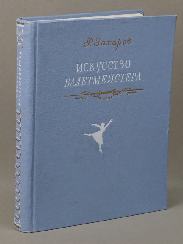 Захаров Р. Искусство балетмейстера. – Москва: Искусство, 1954. — 432 с.; с илл.