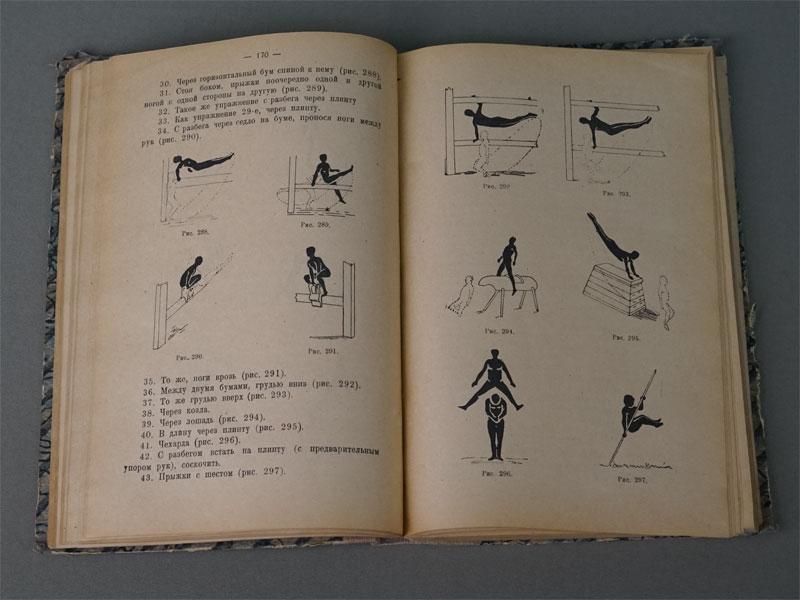 Крадман Д. Физическое воспитание на основах Шведской системы физических упражнений. Руководство для инструкторов и преподавателей. С рисунками в тексте и с приложением чертежей гимнастических снарядов.